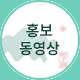 홍보 동영상 2